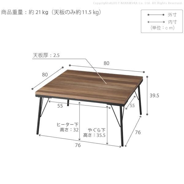 こたつ/テーブル/古材風アイアンこたつテーブル/80x80/おしゃれ