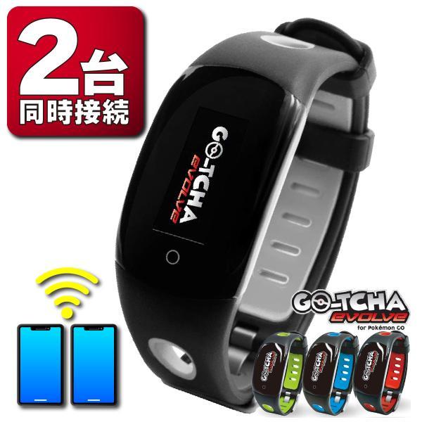 ポケモンGO ポケットオートキャッチ 全自動 Pocket auto catch GO-TCHA Evolve Pokemon Go Plus 1年保証付 zakka-mou
