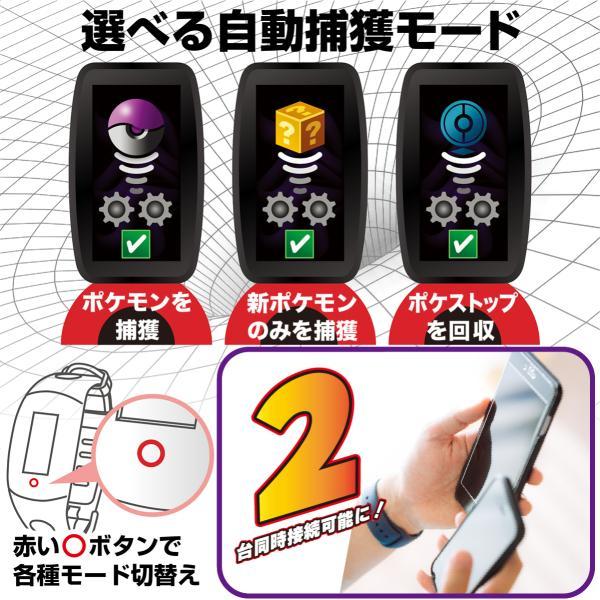 ポケモンGO ポケットオートキャッチ 全自動 Pocket auto catch GO-TCHA Evolve Pokemon Go Plus 1年保証付 zakka-mou 06
