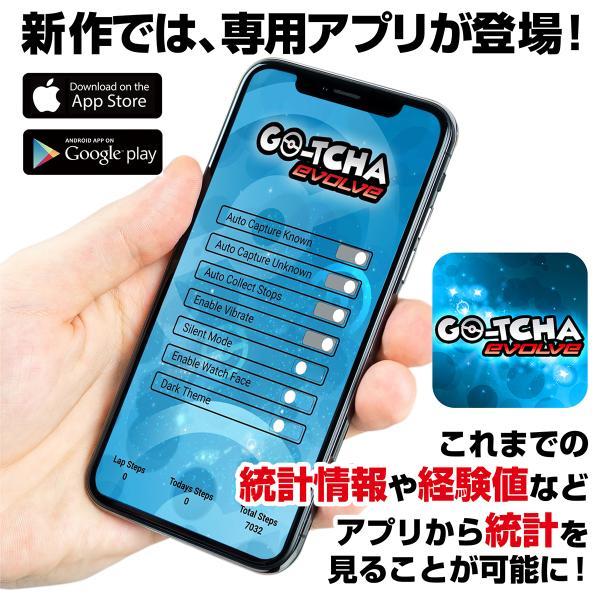 ポケモンGO ポケットオートキャッチ 全自動 Pocket auto catch GO-TCHA Evolve Pokemon Go Plus 1年保証付 zakka-mou 08