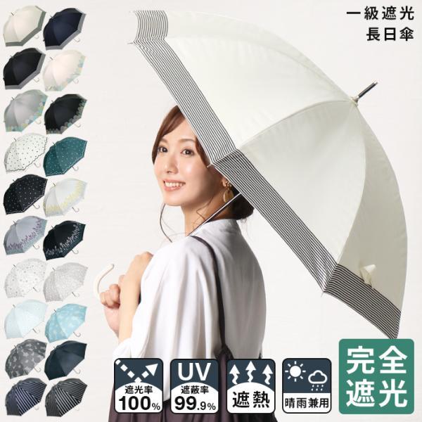 日傘 完全遮光 遮光率 100% UVカット 99.9% 紫外線対策 UV対策 晴雨兼用 レディース【宅配便送料無料】|zakka-naturie