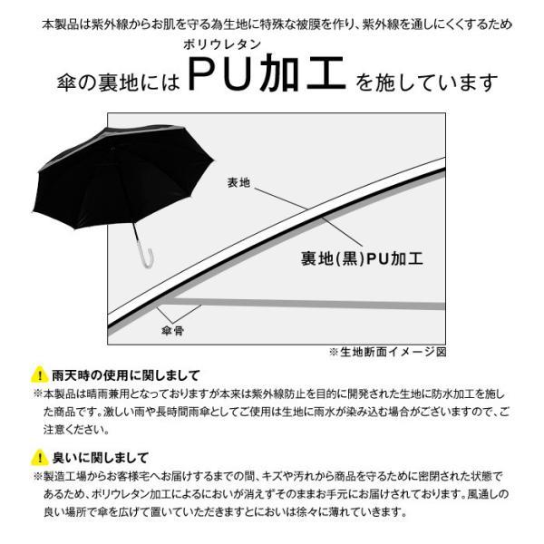 日傘 完全遮光 遮光率 100% UVカット 99.9% 紫外線対策 UV対策 晴雨兼用 レディース【宅配便送料無料】|zakka-naturie|09