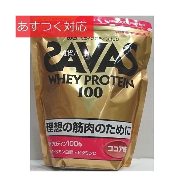 プロテインパウダー ホエイプロテイン 1050g ココア味 ザバス|zakka-park
