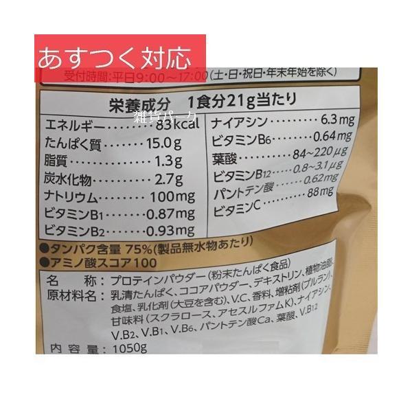 プロテインパウダー ホエイプロテイン 1050g ココア味 ザバス|zakka-park|04