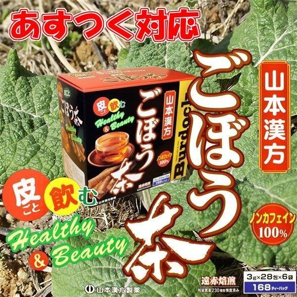 ごぼう茶 100% 3g x 168包 山本漢方|zakka-park