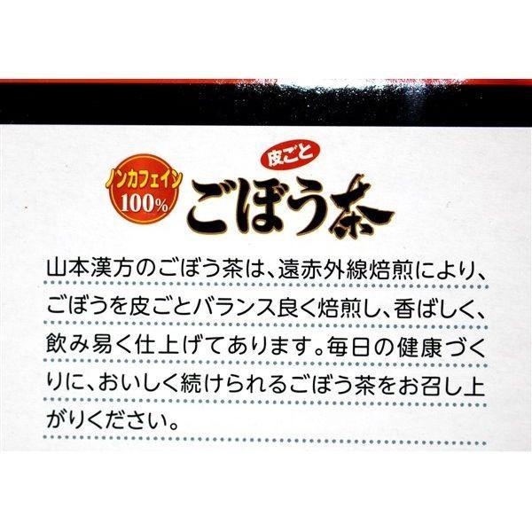 ごぼう茶 100% 3g x 168包 山本漢方|zakka-park|02