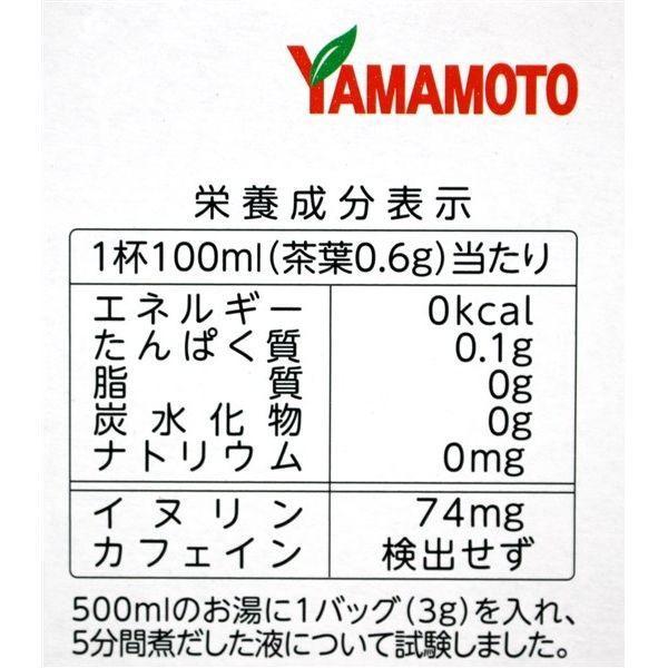 ごぼう茶 100% 3g x 168包 山本漢方|zakka-park|03