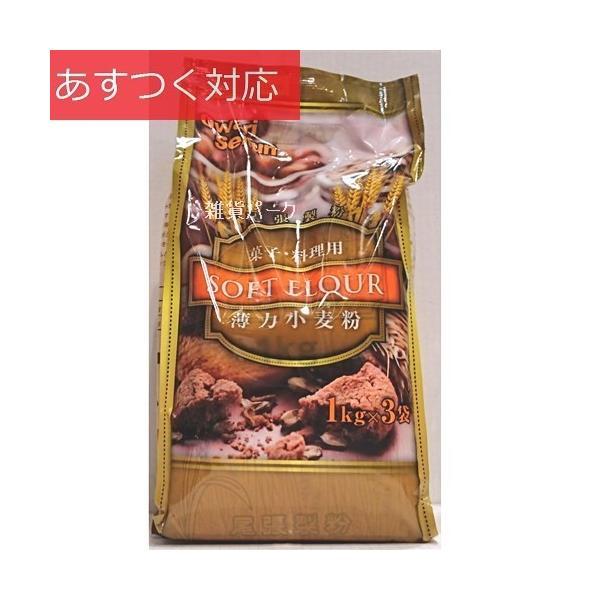 薄力小麦粉 3kg (1kg x 3袋) 最高級1等粉使用 尾張製粉 薄力粉 小麦粉