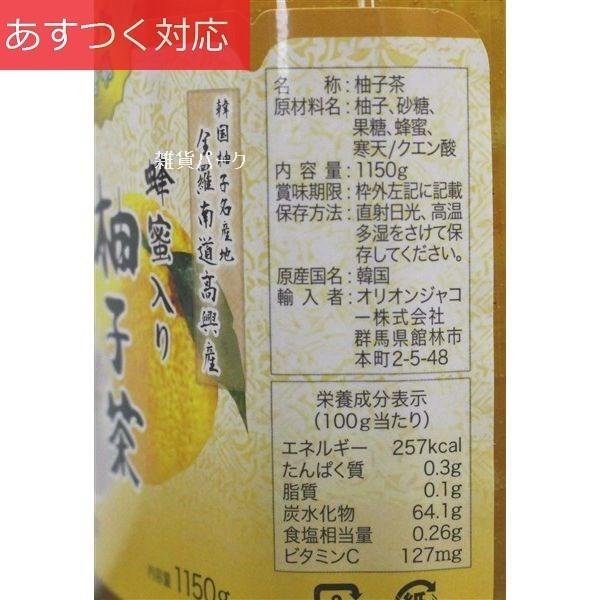 ゆず茶(柚子茶) 1150g オリオンジャコー|zakka-park|05