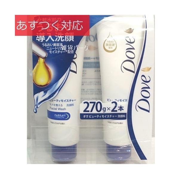 洗顔フォーム ダヴ ビューティーモイスチャー 洗顔フォーム 270g x 2|zakka-park