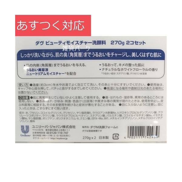 洗顔フォーム ダヴ ビューティーモイスチャー 洗顔フォーム 270g x 2|zakka-park|03