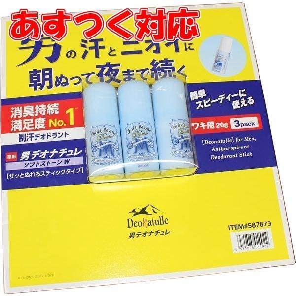 制汗剤 デオナチュレ 男ソフトストーンW ワキ用 スティックタイプ 20g 3個セット zakka-park
