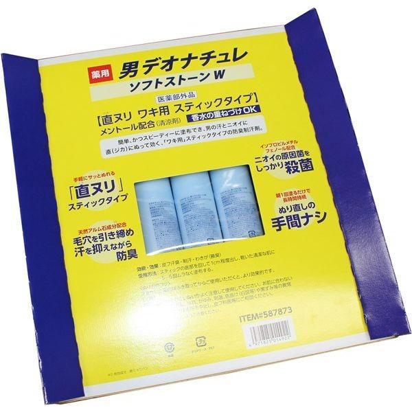 制汗剤 デオナチュレ 男ソフトストーンW ワキ用 スティックタイプ 20g 3個セット zakka-park 02