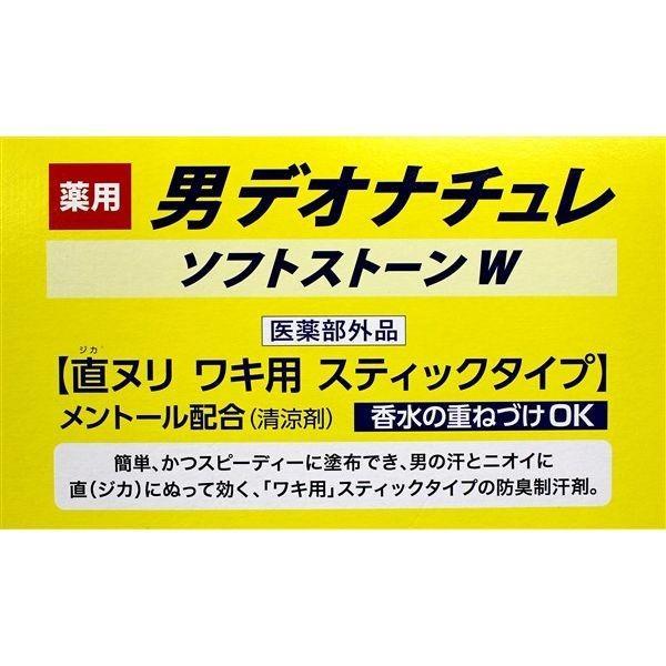 制汗剤 デオナチュレ 男ソフトストーンW ワキ用 スティックタイプ 20g 3個セット zakka-park 03