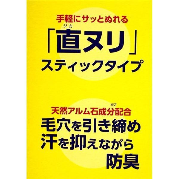 制汗剤 デオナチュレ 男ソフトストーンW ワキ用 スティックタイプ 20g 3個セット zakka-park 04