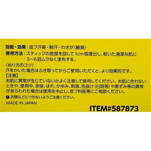 制汗剤 デオナチュレ 男ソフトストーンW ワキ用 スティックタイプ 20g 3個セット zakka-park 06