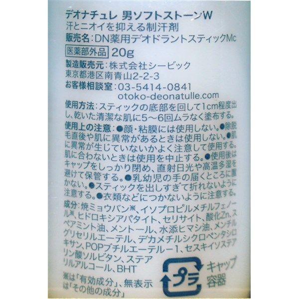 制汗剤 デオナチュレ 男ソフトストーンW ワキ用 スティックタイプ 20g 3個セット zakka-park 07