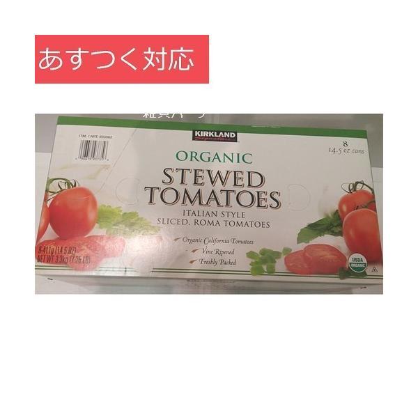 オーガニック スライストマト 野菜入り 411g x 8缶 カークランドシグネイチャー|zakka-park|02