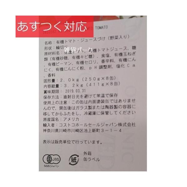 オーガニック スライストマト 野菜入り 411g x 8缶 カークランドシグネイチャー|zakka-park|03