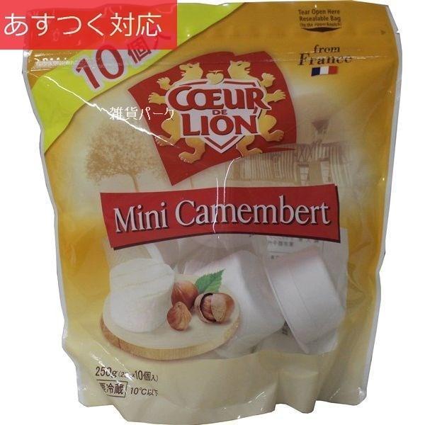 【冷蔵発送】ミニ カマンベール MINI CAMEMBERT 10個 250g COEUR DE LION