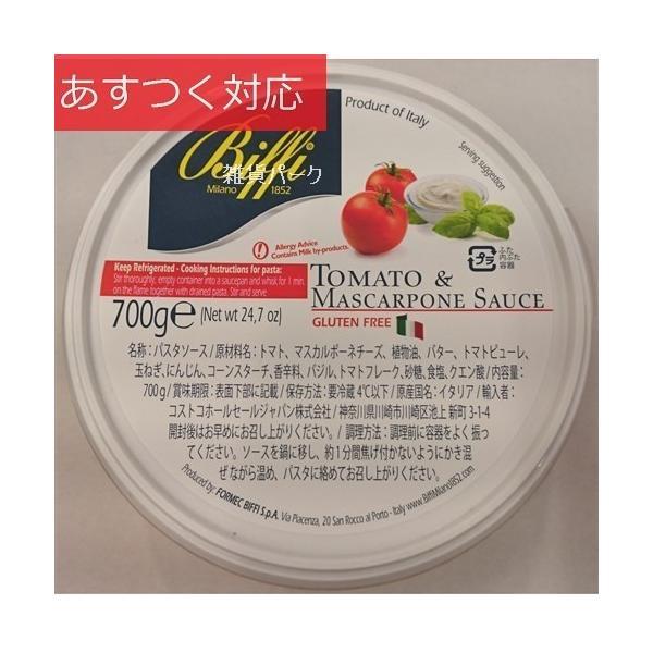 【冷蔵発送】トマト & マスカルポーネチーズ パスタソース 700g BIFFI