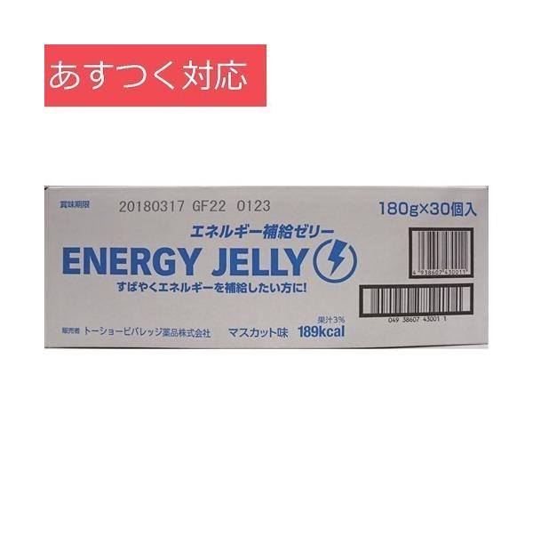 まとめ買い エネルギー補給ゼリー マスカット味 180g x 30個