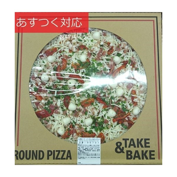 【冷蔵発送】テイク & ベイク 丸形ピザ パンチェッタ & モッツアレラ 直径 40cm【代引不可】