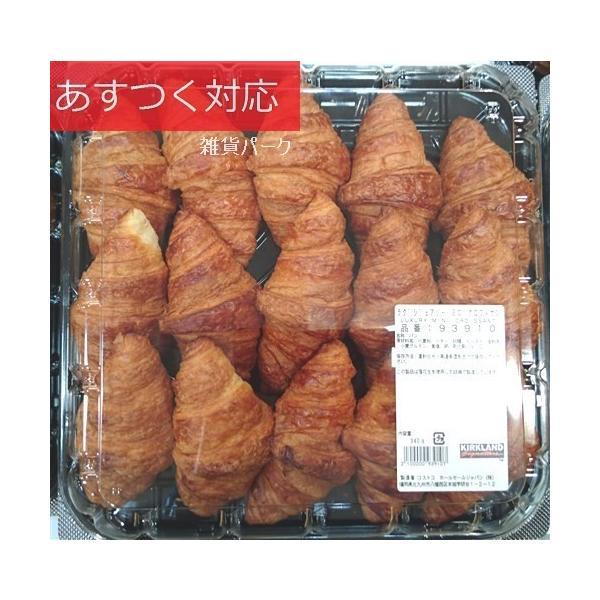 パン ラグジュアリー ミニ クロワッサン コストコ【代引不可】 zakka-park