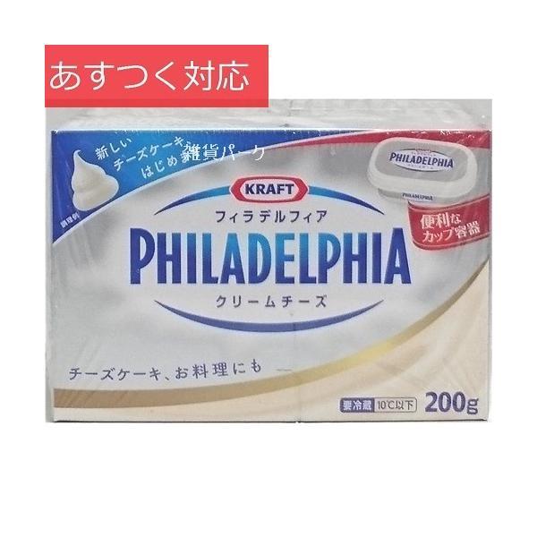 【冷蔵発送】フィラデルフィア クリームチーズ 200g x 3