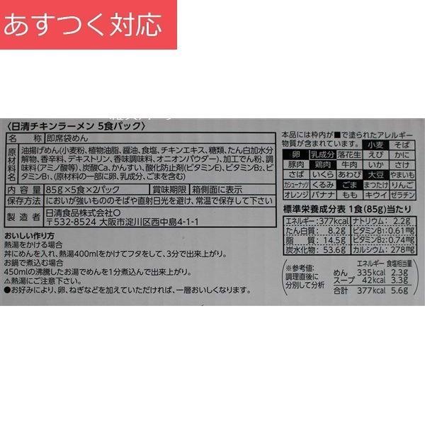 箱買い 日清 バラエティパック 3種袋めん 5食 x 4 日清焼きそば チキンラーメン 出前一丁|zakka-park|04