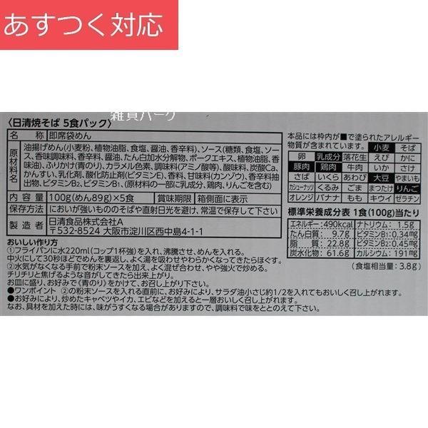 箱買い 日清 バラエティパック 3種袋めん 5食 x 4 日清焼きそば チキンラーメン 出前一丁|zakka-park|05
