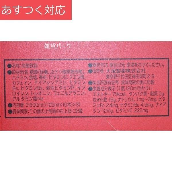 オロナミンCドリンク 30本 大塚製薬|zakka-park|02