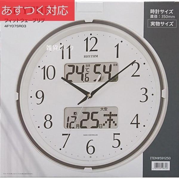 電波掛け時計2色アソート 日付、温湿度計、六曜表記 RHYTHM 直径 350mm|zakka-park