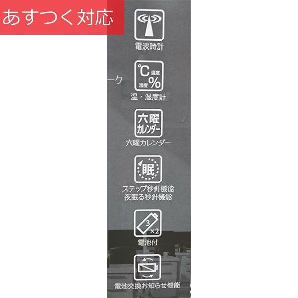 電波掛け時計2色アソート 日付、温湿度計、六曜表記 RHYTHM 直径 350mm|zakka-park|03