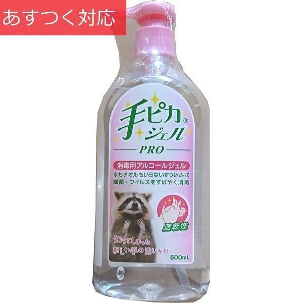 手ピカジェルPRO 500ml 健栄製薬|zakka-park