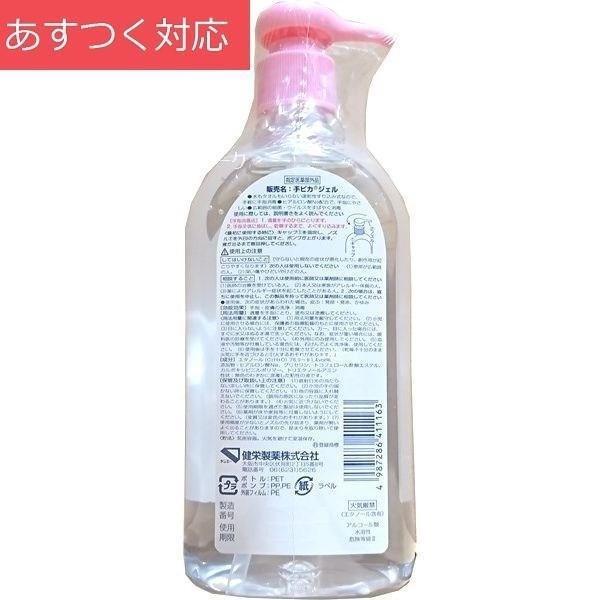 手ピカジェルPRO 500ml 健栄製薬|zakka-park|05