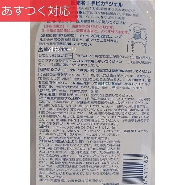 手ピカジェルPRO 500ml 健栄製薬|zakka-park|06