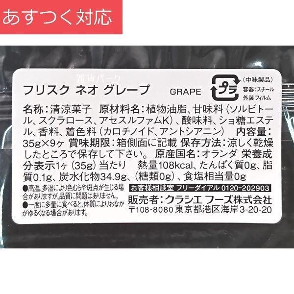 フリスク NEO グレープ 9個入り クラシエ :c20171104-2133:雑貨パーク ...