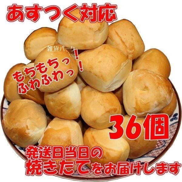 パン ディナーロール 36個入り  コストコ|zakka-park