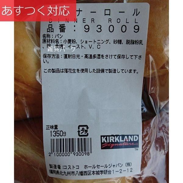 パン ディナーロール 36個入り  コストコ|zakka-park|02