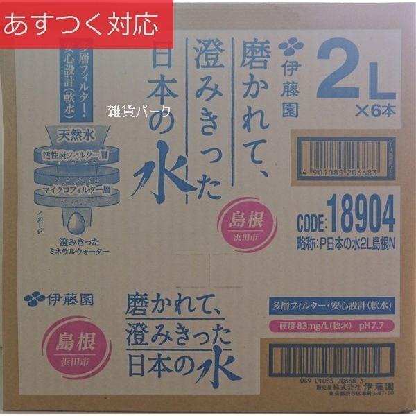 飲料水 伊藤園の安心な水 2L x6本 磨かれて、澄みきった日本の水島根|zakka-park
