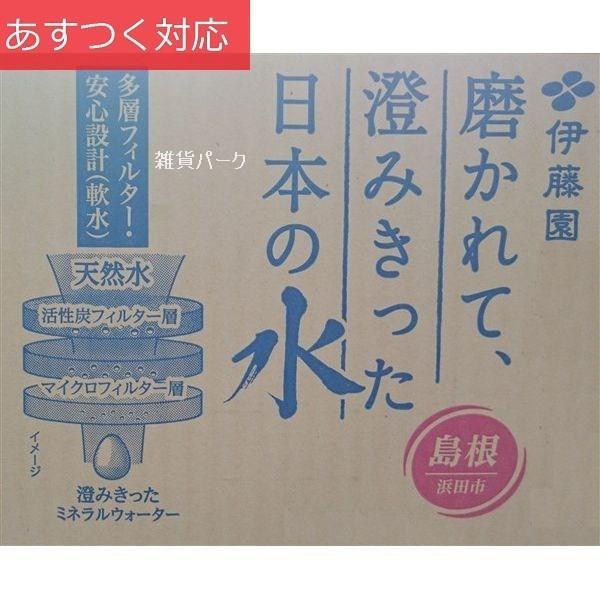 飲料水 伊藤園の安心な水 2L x6本 磨かれて、澄みきった日本の水島根|zakka-park|02