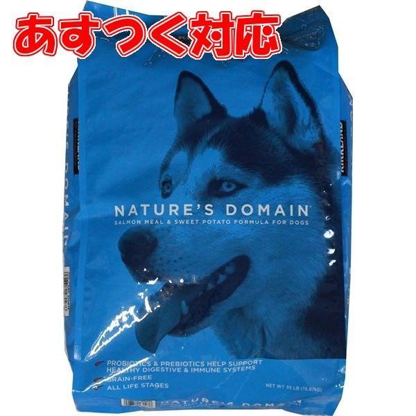 ドッグフード大容量KIRKLANDSIGNATUREネイチャーズドメインサーモンポテト15.87kg成犬用グレインフリー