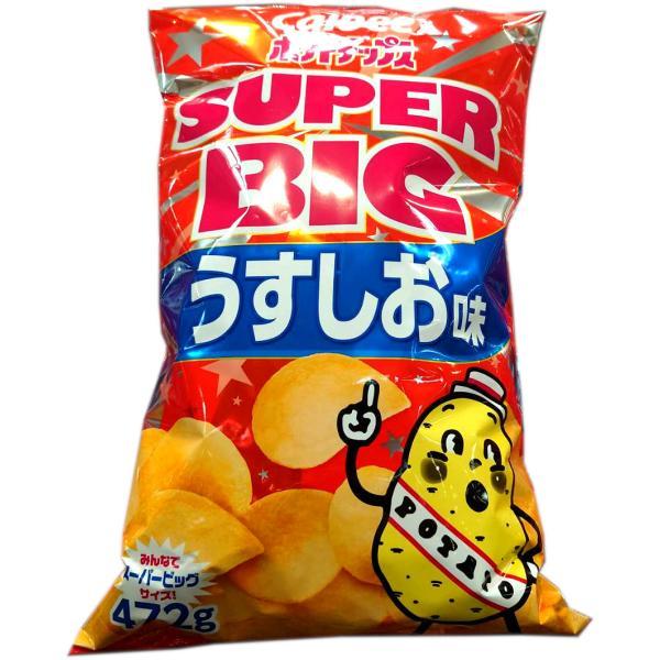 ポテトチップス 大袋 カルビー ポテトチップス スーパービッグ SUPER BIG うす塩味 500g うすしお