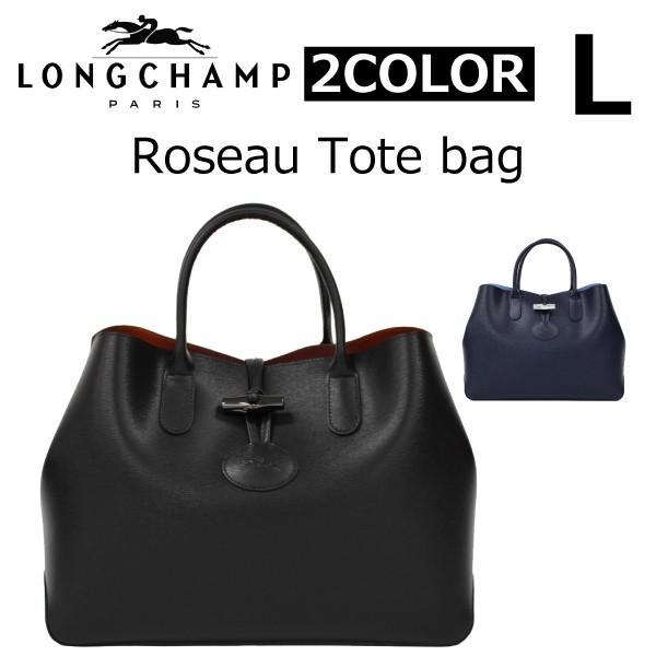 5c7f0ffb1ae0 LONGCHAMP ロンシャン Roseau Tote bag ロゾ トートバッグ Lサイズ ハンドバッグ オールレザー レディース 1681- ...