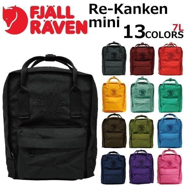 57e8b2ef9346 FJALLRAVEN フェールラーベン Re-Kanken mini リ カンケン ミニ リュック リュックサック バックパック バッグ ...