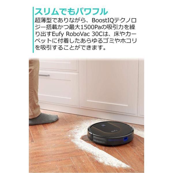 Eufy RoboVac 30C(ロボット掃除機 by Anker)BoostIQ搭載 / Wi-Fi対応 / 1500Paの強力吸引 / zakka-viento 08