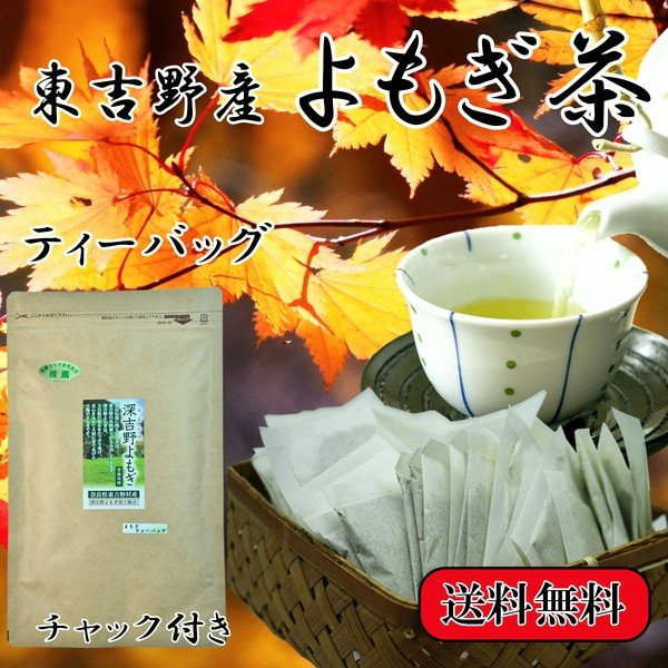 よもぎティーバッグ  奈良東吉野産100%無農薬で栽培しています  2.5gX30包    送料無料|zakka-yasan