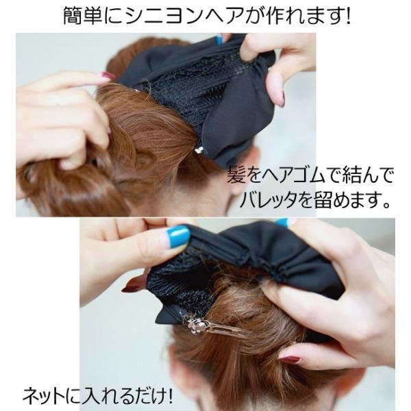 シニヨンネット 付き リボンバレッタ まとめ髪 シュシュ セット 黒 紺