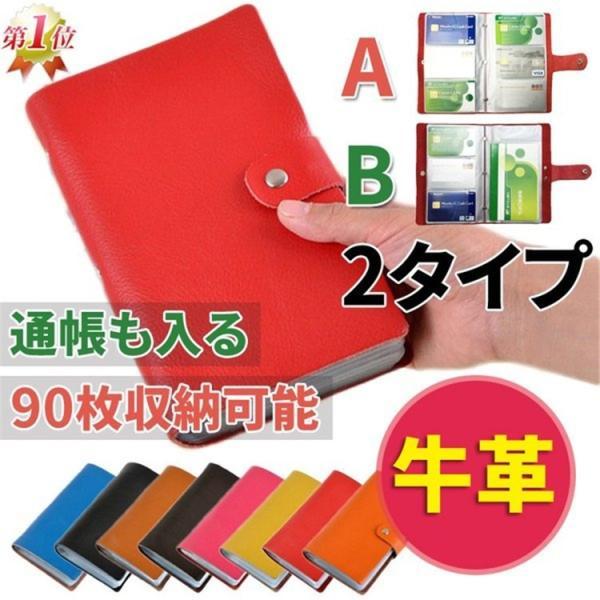 カードケース 通帳ケース 大容量 90枚収納 カードファイル 手帳型 マルチケース 名刺入れ 名刺入れ クレジットカード セール